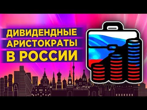 Дивидендные аристократы России / Лучшие дивидендные акции на Московской бирже 2020