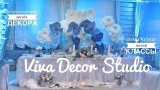 Ростовые цветы. Оформление свадьбы. Wedding backdrop. Giant flowers.