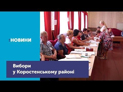 Телеканал UA: Житомир: Як проходили позачергові вибори у Коростенському районі_Канал UA: ЖИТОМИР 21.07.19