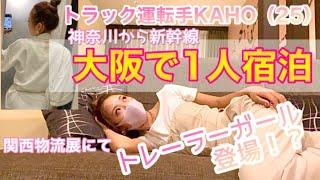 【トラック運転手KAHO】1人大阪で宿泊!トラガールが集合した物流展とは?