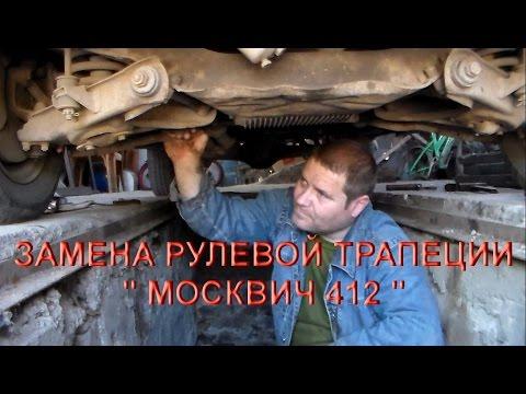 """Замена рулевой трапеции """" Москвич 412 """""""