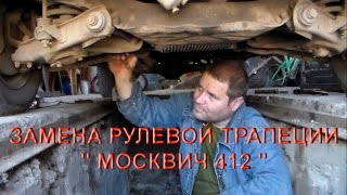 Almashtirish rulda linkage '' Moskvich 412 ''
