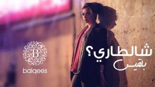 بالفيديو| شالطاري.. أغنية جديدة للفنانة بلقيس