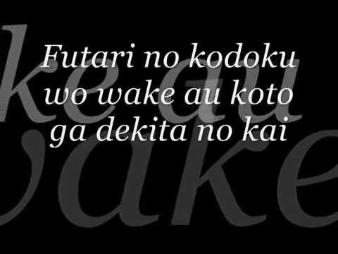 Remioromen   Konayuki Lyrics