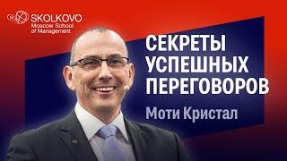 Секреты успешных переговоров от Моти Кристала, бизнес-школа СКОЛКОВО