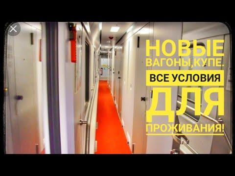 Новые поезда|Мурманск-Москва|Фирменный Поезд Арктика 015