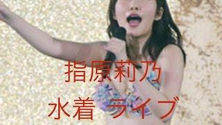 指原公開生着替えでビキニ公約達成 HKT48の指原莉乃(22)が27日、 横浜アリーナで行ったHKT48のツアーファイナル公演で 『AKB48選抜総選挙』1位公約「水着で ...