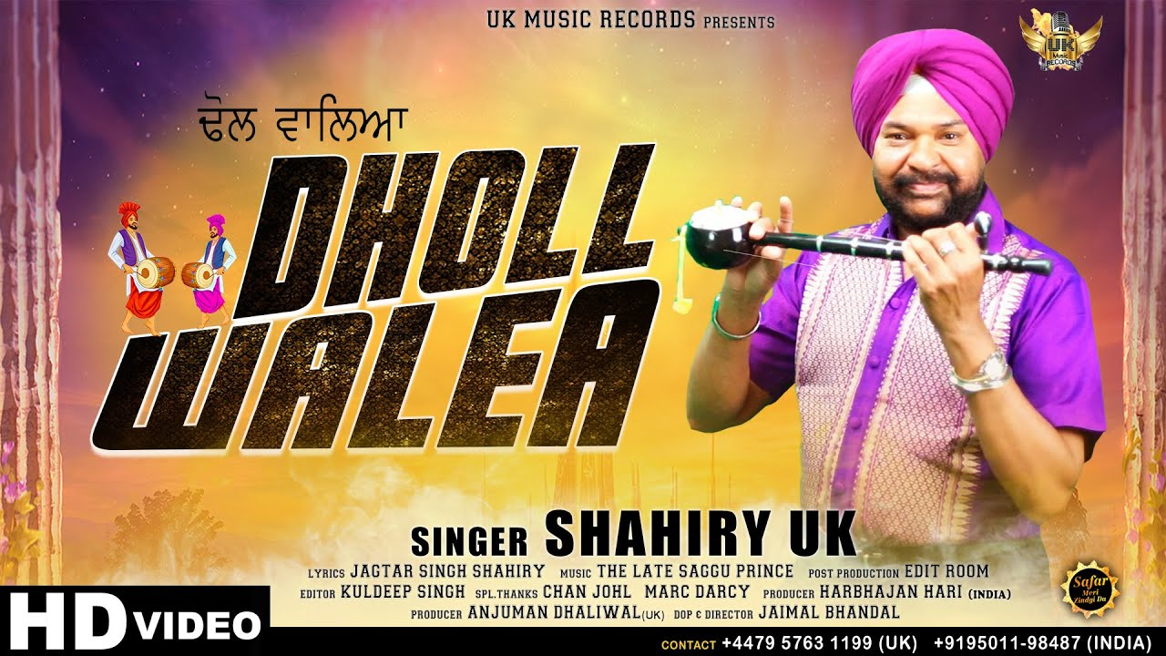 Dhol Walea || Shahiry || UK Music Records || Latest Punjabi Song 2020
