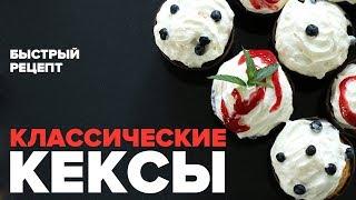 Рецепт классического кекса  - простой рецепт за 5 минут в  духовке