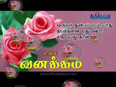 Good Morning Tamil Quotes Youtube