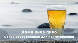 Оборудование для варки пива. Что нужно для варки домашнего пива?!