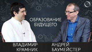 Образование будущего. Владимир Крамник и Андрей Баумейстер