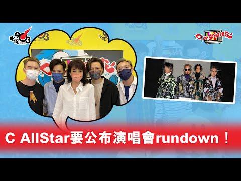 C AllStar要公布演唱會rundown!