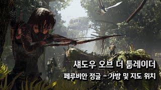 섀도우 오브 더 툼레이더 - 페루비안 정글 (가방, 지…