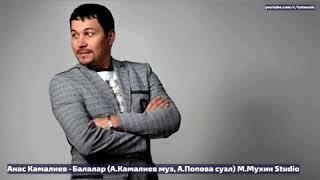 ДВЕ ТАТАРСКИЕ ПЕСНИ (2018ГОД)
