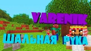1 Minecraft  AndquotПриколы Фейлы Смешные моментыandquot