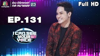 I Can See Your Voice -TH | EP.131 | เก้า จิรายุ | 22 ส.ค. 61 Full HD