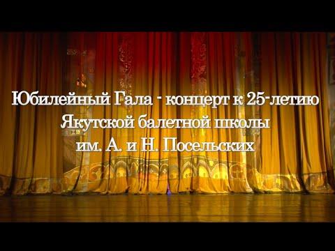Юбилейный ГАЛА-концерт к 25-летию Якутской балетной школы (колледжа) им. А. и Н. Посельских