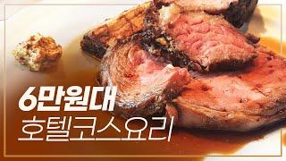 24가지 메뉴 중 내 마음대로 구성하는 - 서울 조선호…