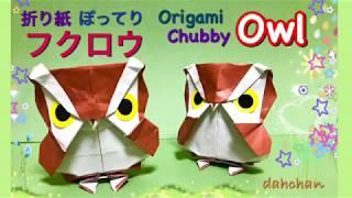 折り紙★ぽってりフクロウ★Origami Chubby Owl ハロウィン Halloween