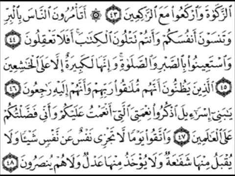 سورة البقرة الشيخ عبد الرحمن السديس Quran Al - Baqarah