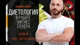 СЕМИНАР ПО ДИЕТОЛОГИИ. Владимир Сударев