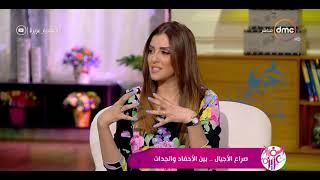 السفيرة عزيزة - د.عمرو عادل يتحدث بشكل علمي عن صراع الأجيال القديمة والجديدة