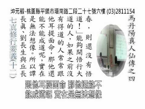 The Quanzhen School of Taoism12:Ma Yu七真修行要義(十二):馬丹陽真人仙傳之四
