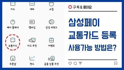 삼성페이 교통카드 등록하는 방법 초간단 설명