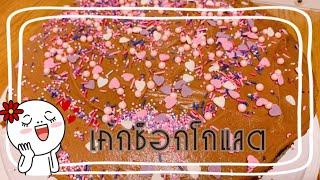 เค้กช็อกโกแลตจ้า ทำแบบบ้านๆ 🍰🍫 ฝรั่งน้อยทำ คนไทยในนอร์เวย์