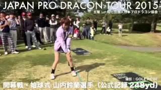 JAPANプロドラコンツアー2015開幕戦(主催:一般社団法人日本プロドラコ...