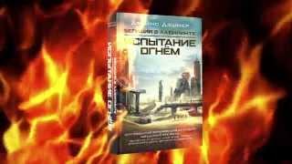 Джеймс Дэшнер «Бегущий в лабиринте. Испытание огнем»