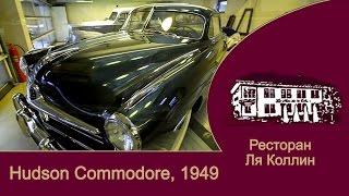 Hudson Commodore 1949 года фильм