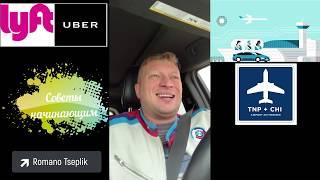Uber и Lyft в США. Советы начинающим водителям. Убер. Начни работать без знания английского!