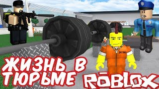 # 620: the life of an ORDINARY GUY in prison ROBLOKS (Roblox-Prison Life)