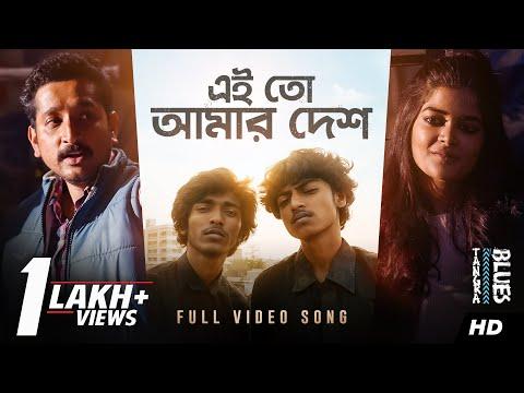 Ei To Amar Desh Lyrics - Tangra Blues   Parambrata   Madhumita