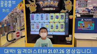 특일 일격 우라오스 SR!??  포켓몬카드 자판기에 간…