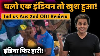 दूसरा वन डे भी हारी टीम India | India vs Australia 2nd ODI | Match Highlights |  RJ Raunak | Baua