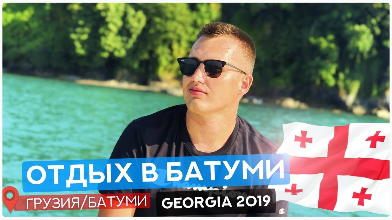 Отдых в Батуми. Грузия 2019 | Rest in Batumi. Georgia 2019