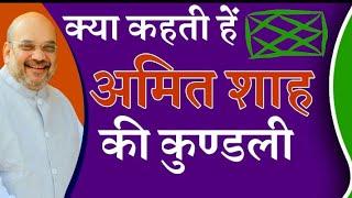 Amit shah kundli, horoscope analysis | Birth Chart, kundali in hindi