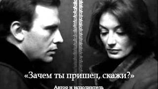 Ольга Ткач - Зачем ты пришел, скажи