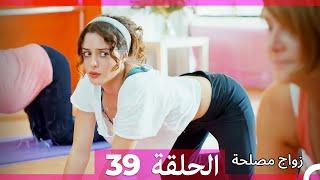 Download Video Zawaj Maslaha - الحلقة 39 زواج مصلحة MP3 3GP MP4