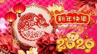 Happy New Year 2020 100首传统新年歌曲 歡樂新春 2020 祝你新的一年身体健康、家庭幸福 Gong Xi Fat Cai