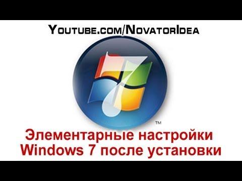 Элементарные настройки Windows 7 после установки