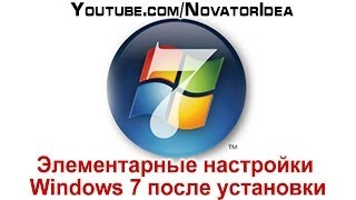 видео Оптимизация Windows 7 |Дефрагментация|Настройка файла подкачки | Тормозит компьютер - что делать