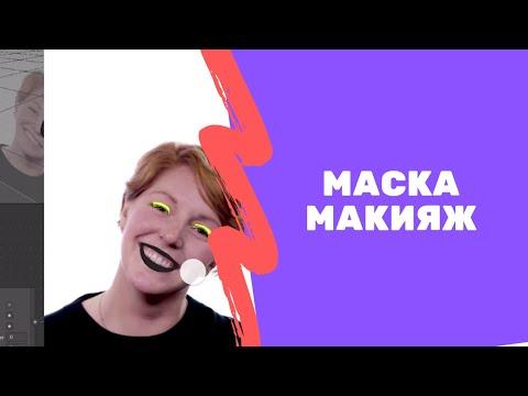 Как сделать маску макияж? Spark ar Studio уроки.