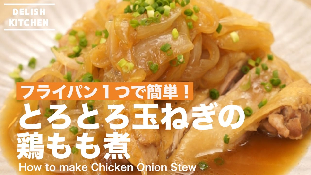 フライパン1つで簡単!とろとろ玉ねぎの鶏もも煮の作り方 | How to make Chicken Onion Stew