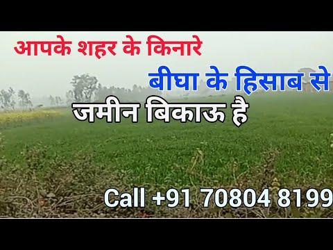 ये ज़मीन बिकाऊ है sale proparty agriculture land / bikau Jameen in Lucknow Uttar Pradesh income guru