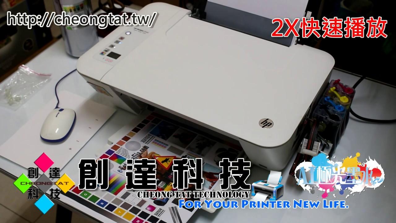 HP Deskjet 2540 連供改裝後打印範例 AI極光 HP帶噴頭墨盒機種 專用染料墨水 20150823 - YouTube