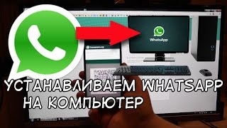 WhatsApp Web. Как установить WhatsApp на компьютер